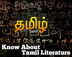 Ba/78/know-about-tamil-literature.jpg