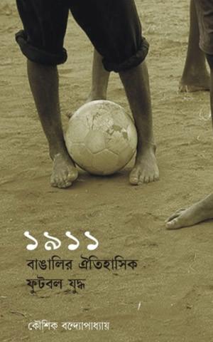 1911-bangalir-oitihasik-football-juddha