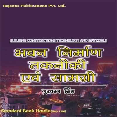 bhavan-nirman-takniki-avam-samagri-by-gurcharan-singh