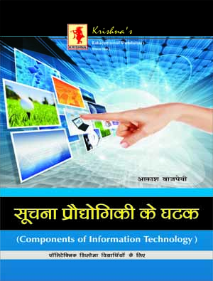 components-of-information-technology