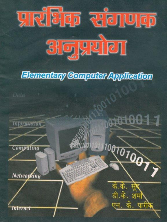 elementary-computer-application-hindi