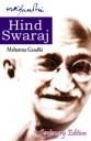 hind-swaraj