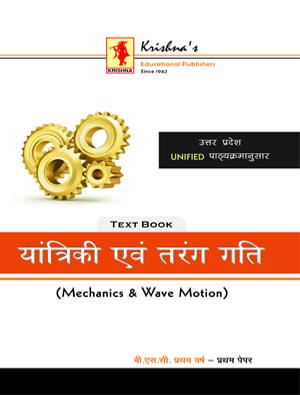 mechanics-and-wave-motion