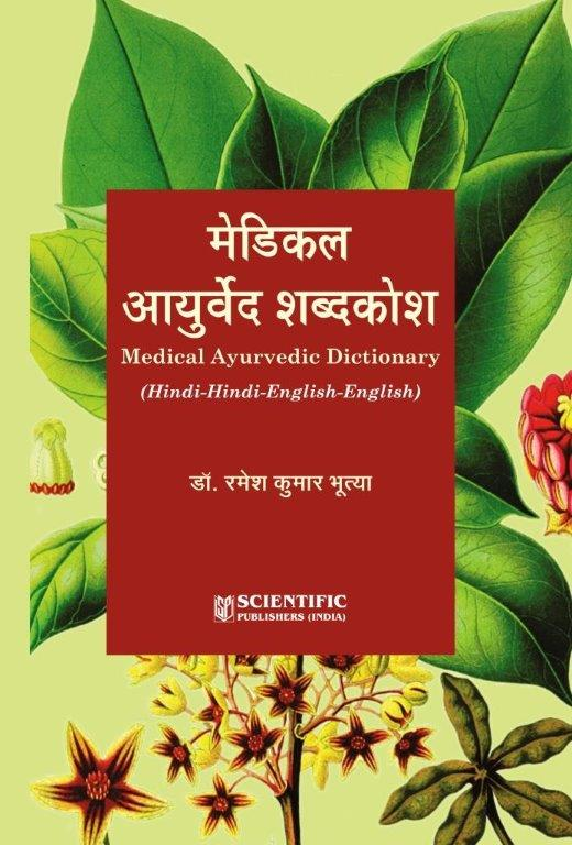 medical-ayurvedic-dictionary-hindi-hindi-english-english