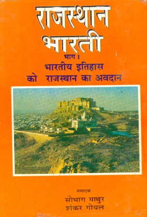 rajasthan-bharati-vol-1-2-set-hindi