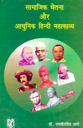samajik-chetna-aur-adhunik-hindi-mahakavya-hindi