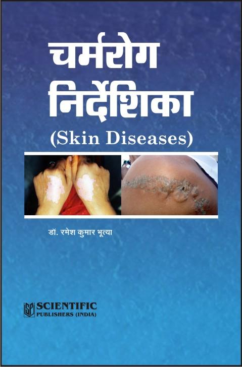 skin-diseases-hindi