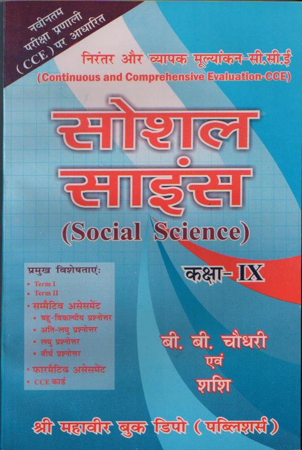 social-science-class-ix