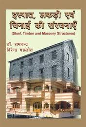steel-timber-and-masonry-structures-hindi