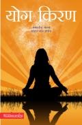 yoga-kiran