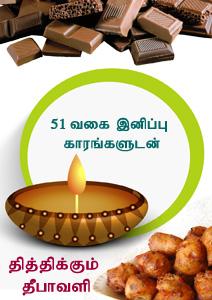 51 வகை இனிப்பு காரங்களுடன் தித்திக்கும் தீபாவளி