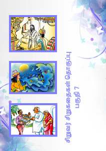 சிறுவர் சிறுகதைகள் தொகுப்பு பகுதி-7