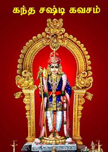 கந்த சஷ்டி கவசம்