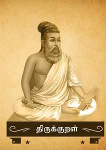 திருக்குறள்