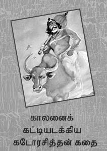 காலனைக் கட்டி யடக்கிய கடோரசித்தன் கதை