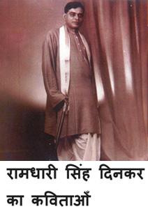 रामधारी सिंह दिनकर की कविताएं