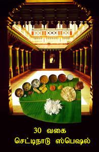 30 வகை செட்டிநாடு ஸ்பெஷல்