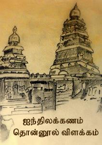 ஐந்திலக்கணம் தொன்னூல் விளக்கம்