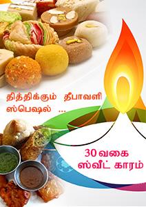 தித்திக்கும் தீபாவளி ஸ்பெஷல் 30 வகை ஸ்வீட் காரம்