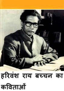 हरिवंश राय बच्चन जी की कविताएं