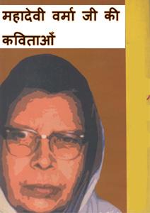 महादेवी वर्मा जी की कविताएं