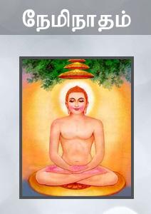 நேமிநாதம்
