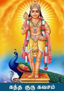கந்த குரு கவசம்