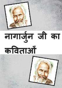 नागार्जुन जी की कविताएं