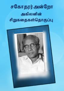 சகோதரர் அன்றோ