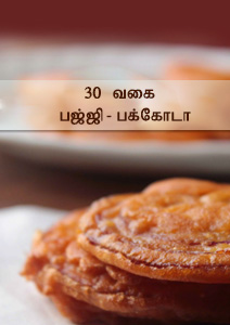 30 வகை பஜ்ஜி – பக்கோடா