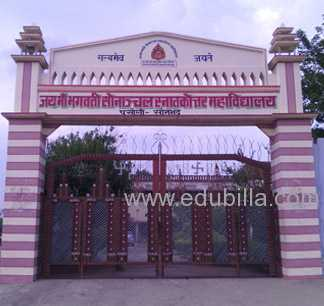 jai_maa_bhagwati_sonanchal_p.g._college.jpg