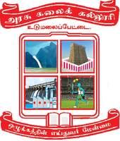 Government Arts College, Udumalpet