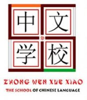 The School of Chinese Language