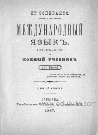 esperanto3.png