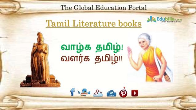 Tamil literature books