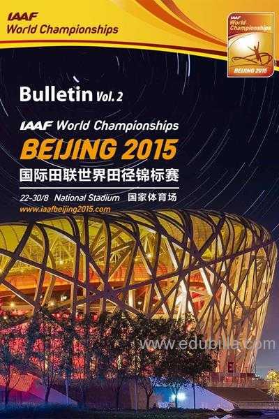 IAAF World Championships in Athletics