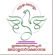 Top Univeristy Thunchath Ezhuthachan Malayalam University details in Edubilla.com